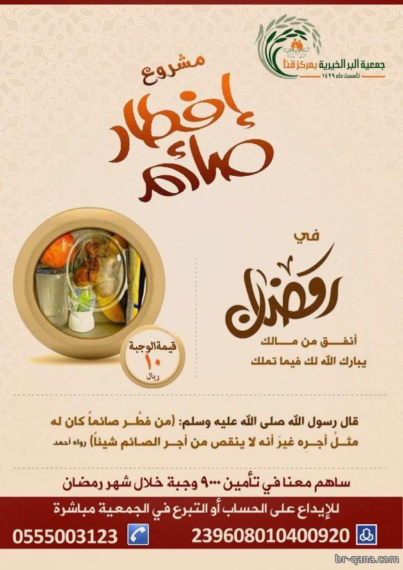 مشروع إفطار صائم في شهر رمضان المبارك