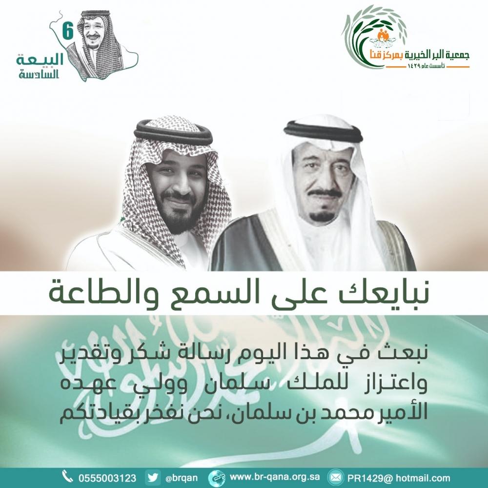 ذكرى البيعة السادسة للملك سلمان بن عبدالعزيز حفظه الله