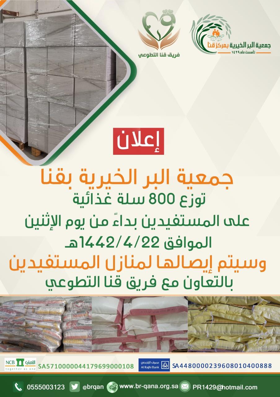 اعلان توزيع 800 سلة وايصالها للمستفيدين