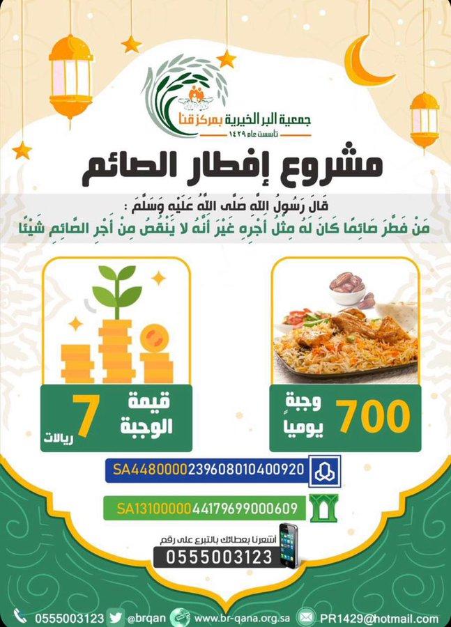 مشروع إفطار صائم بجمعية البر الخيرية بقنا لعام1442هـ