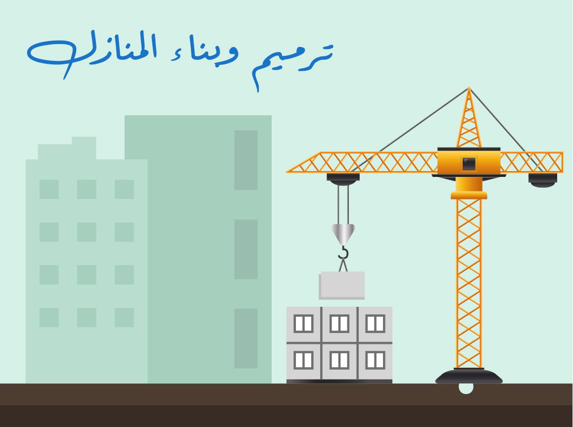 مشروع بناء وترميم المساكن
