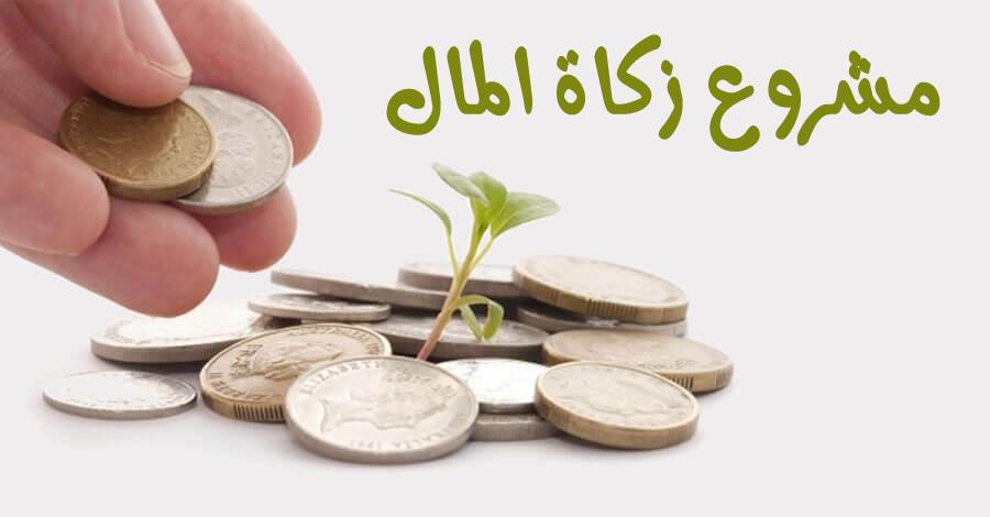 مشروع زكاة المال