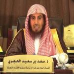 الشيخ الدكتور : سعد بن سعيد الحجري