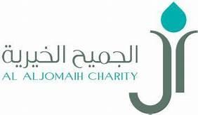 مؤسسة ال الجميح الخيرية