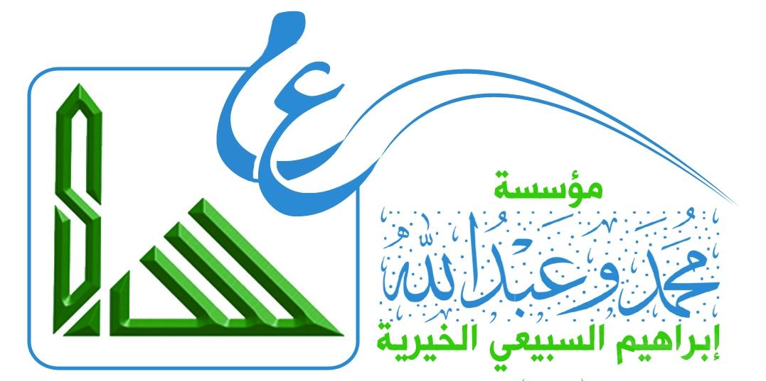 مؤسسة محمد و عبدالله السبيعي