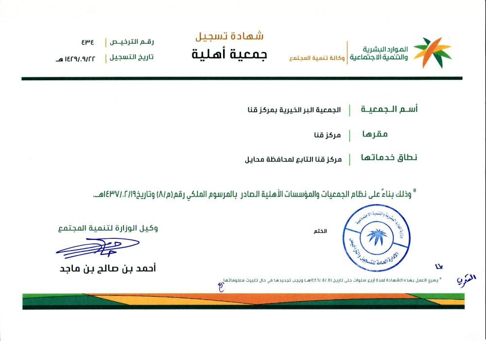 شهادة تسجيل الجمعية بوزارة العمل والتنمية الاجتماعية