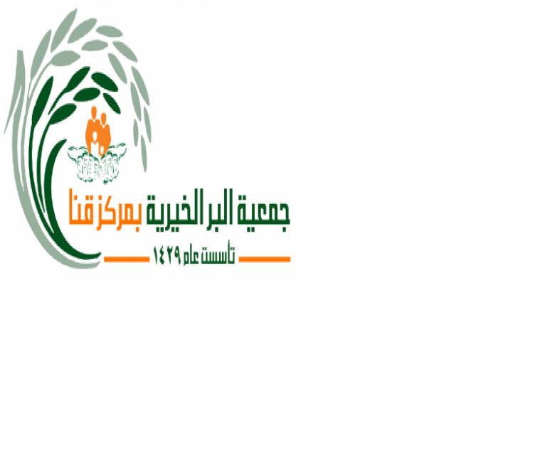 القوائم المالية لجمعية البر الخيرية بقنا 2019م