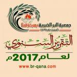 التقرير السنوي للقوائم المالية جمعية قنا