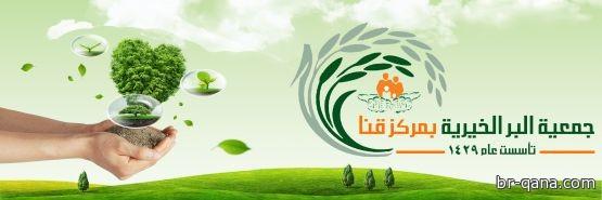 جمعية البر بقنا بتطوير مستمر