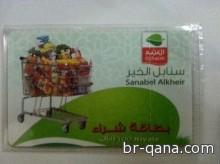 """جمعية البر الخيرية بقنا توزع """"3000"""" بطاقة تموين سنابل الخير"""