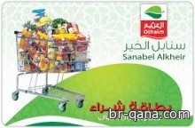 البدء في توزيع بطاقة سنابل الخير لمستفيدي جمعية البر بقنا م..