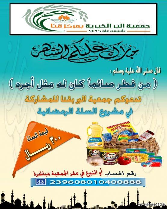 مشروع السلة الرمضانية إفطار صائم لشهر رمضان المبارك