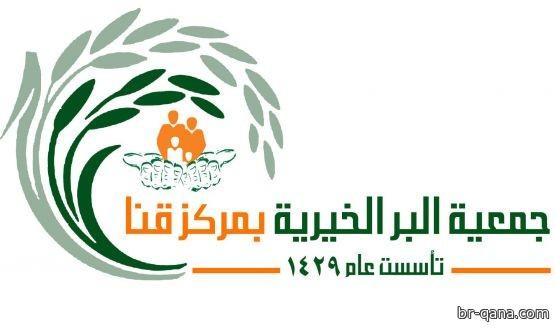 توضيح  لما قامت به جمعية البر تجاه المطلقة نبيه وإبنائها الع..