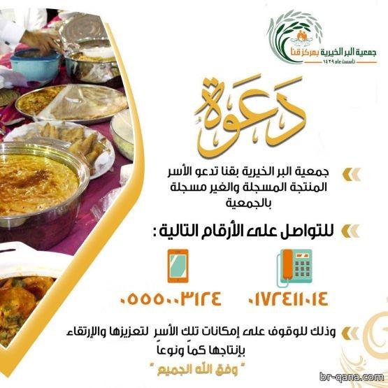 دعوة لجميع الاسر المنتجة للتواصل مع جمعية البر بقنا