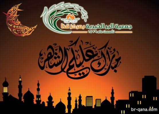 جمعية البر الخيرية بمركز قنا تهنئ القيادة الرشيدة بحلول شهر رمضان المبارك
