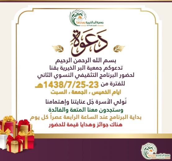 الملتقى النسوي الثاني لعام ١٤٣٨ يختتم فعالياته