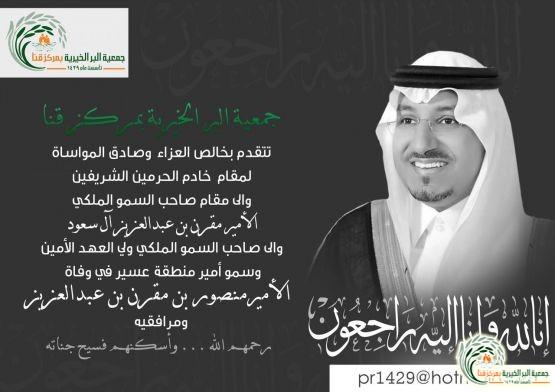 جمعية البر الخيرية بمركز قنا تنعى سمو الامير منصور بن مقرن ب..