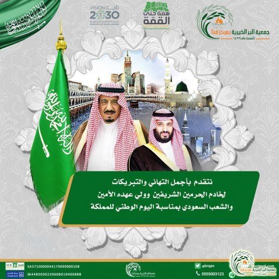 جمعية البر الخيرية بمركز قنا تهنئ القيادة والشعب بذكرى اليوم..