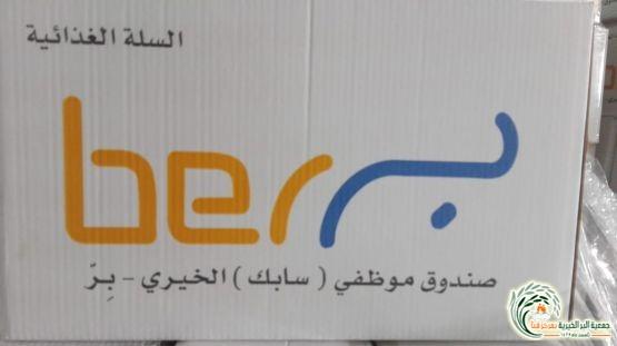 جمعية البر بقنا توزع 90 سلة غذائية بدعم من صندوق موظفي شركة ..
