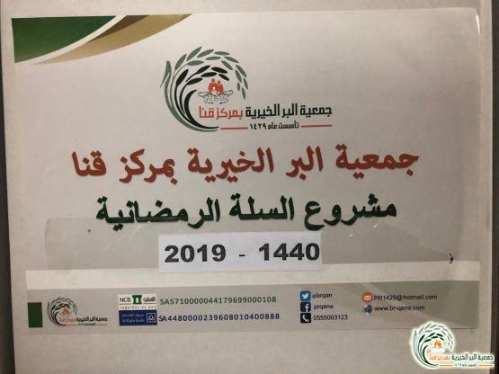 جمعية البر بقنا توزع 790 سلة رمضانية على المستفيدين