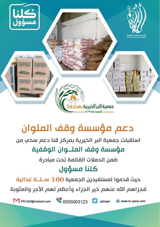 مؤسسة وقف الملوان تدعم جمعية البر الخيرية بقنا بـ ١٠٠ سلة غذ..