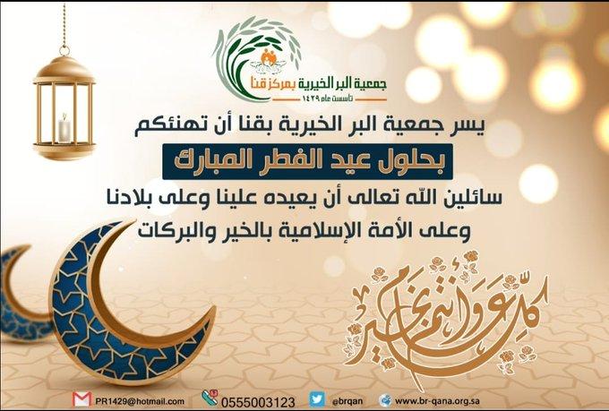 جمعية البر الخيرية بقنا تهنئ القيادة والشعب بعيد الفطر المبارك لعام 1441هـ