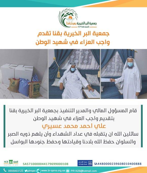 جمعية البر الخيرية بقنا تقدم واجب العزاء في شهيد الوطن / علي احمد محمد عسيري