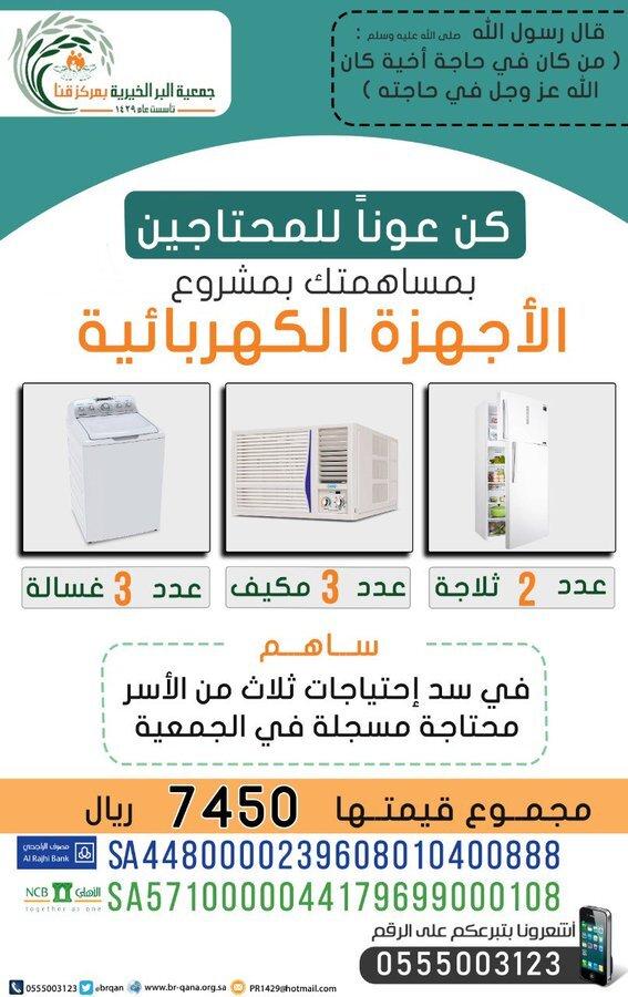 جمعية البر الخيرية بقنا تدعوكم للمساهمة في توفير بعض الأجهزة الكهربائية