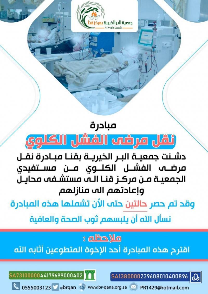 تدشين جمعية البر الخيرية بقنا مبادرة نقل مرضى الفشل الكلوي م..