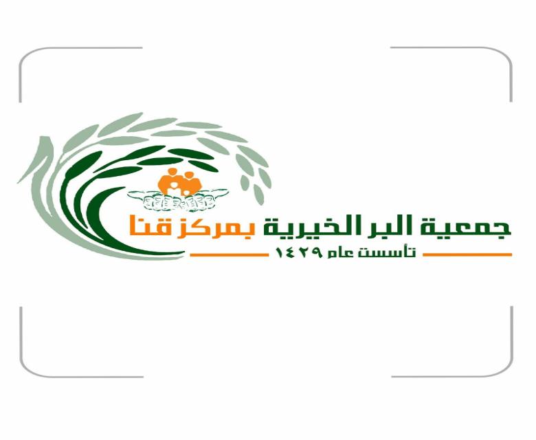 جمعية البر الخيرية بقنا تعتزم اقامة البرنامج التدريبي لتنمية الاسر المنتجة