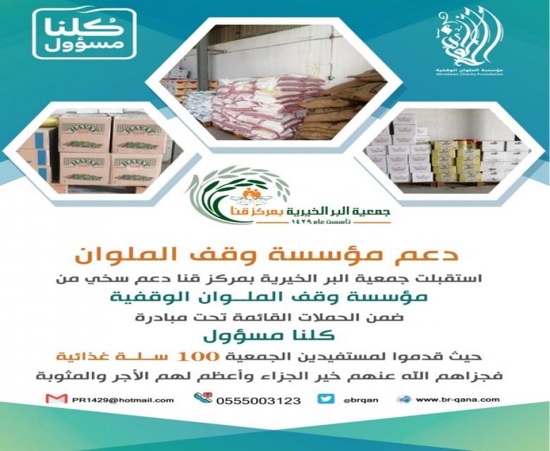 مؤسسة وقف الملوان تدعم جمعية البر الخيرية بقنا بـ ١٠٠ سلة غذائية تحت شعار كلنا مسؤول