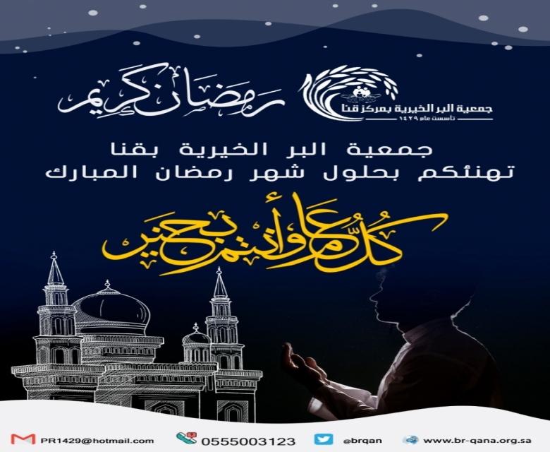 جمعية البر الخيرية بقنا تهنئ القيادة والشعب بحلول شهر رمضان المبارك لعام 1441هـ