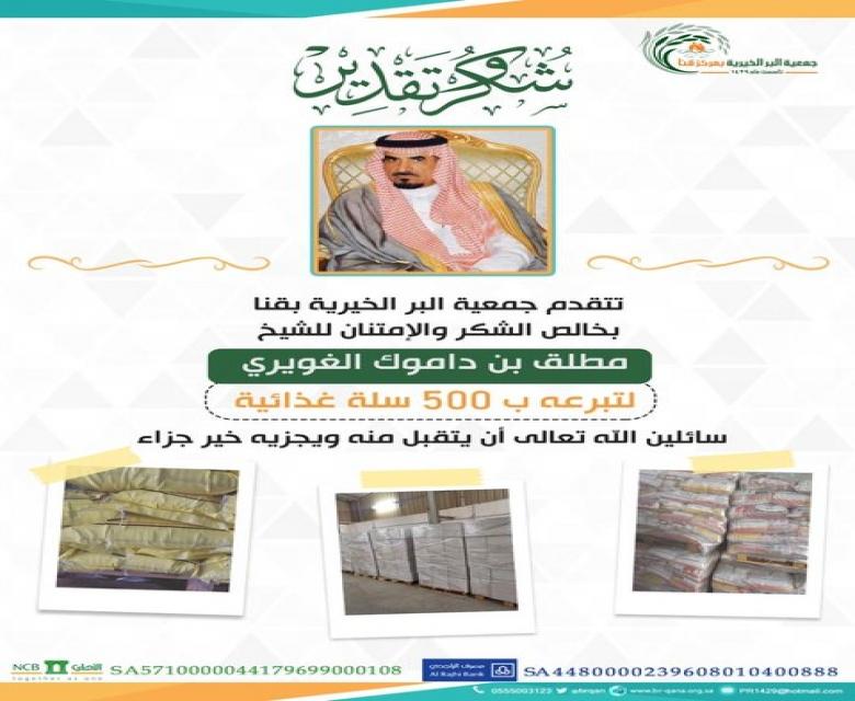 شكر وامتنان للشيخ مطلق بن داموك الغويري لتبرعه السخي ب٥٠٠ سلة غذائية