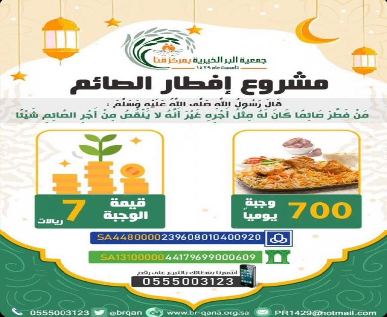 دعوة للمساهمة في مشروع إفطار صائم لهذا العام ١٤٤٢هـ